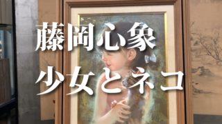 広島絵画買取