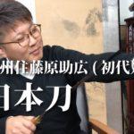 摂州住藤原助広(初代)の日本刀