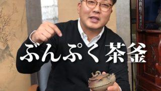 広島茶道具買取
