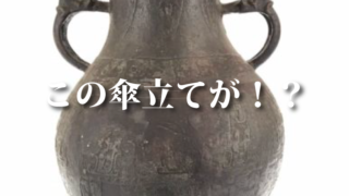 骨董品買取広島
