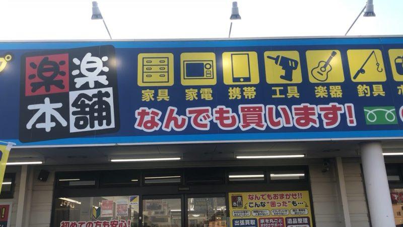 福山市リサイクルショップ