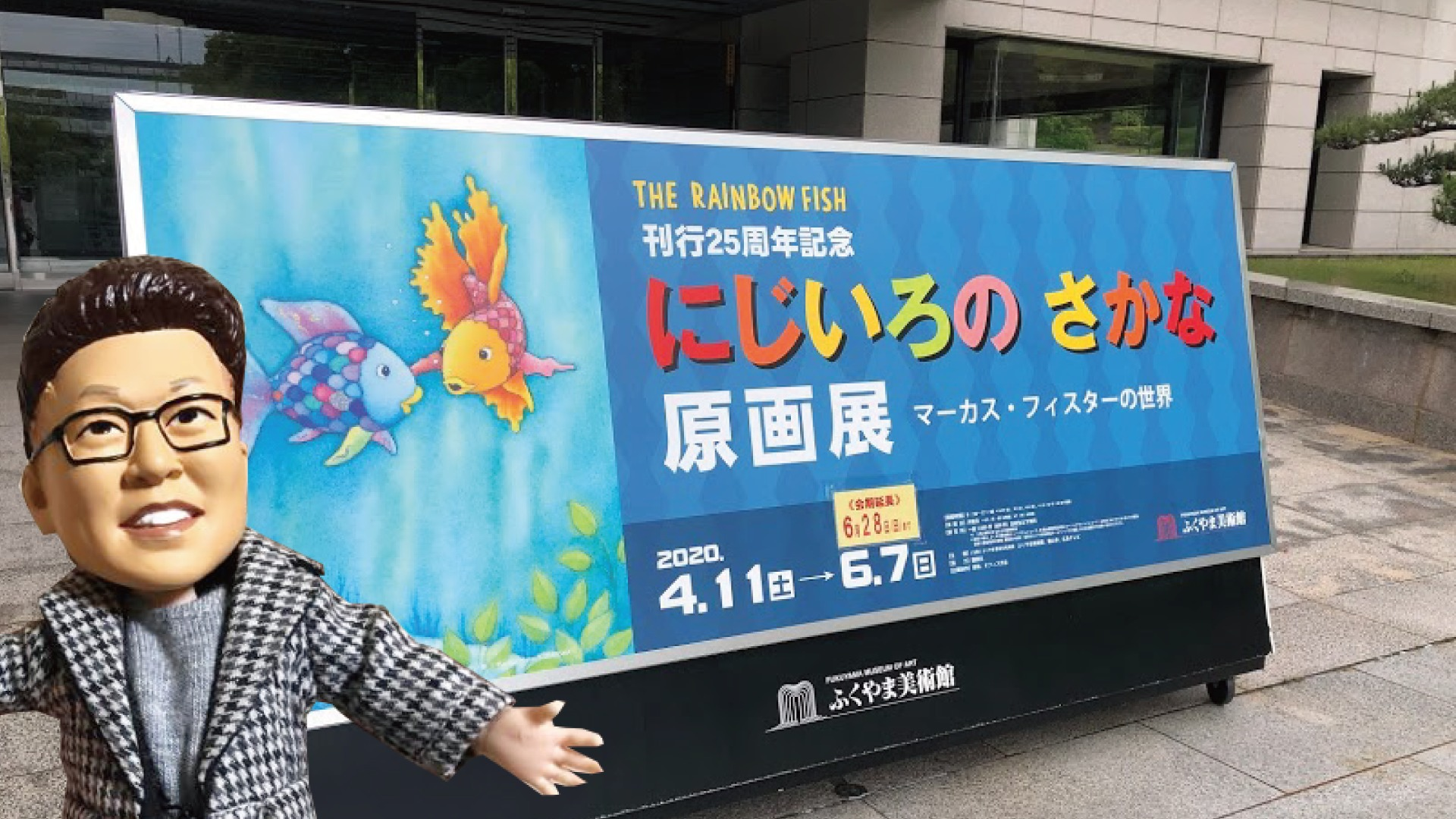 福山美術館