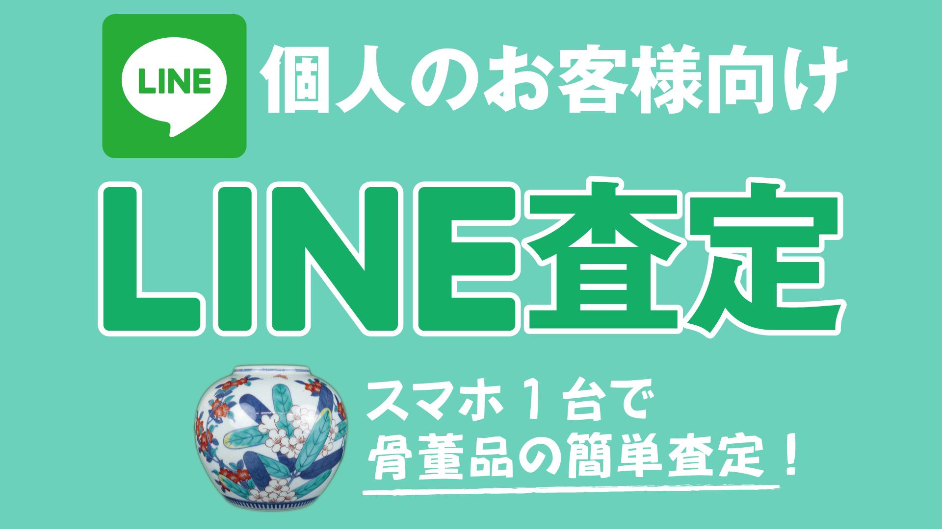 骨董品LINE査定