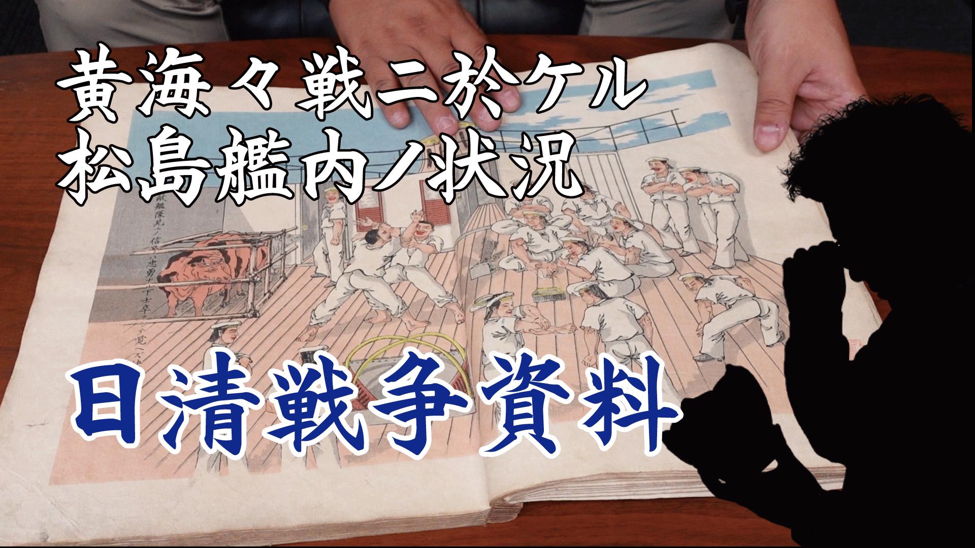 日清戦争資料松島