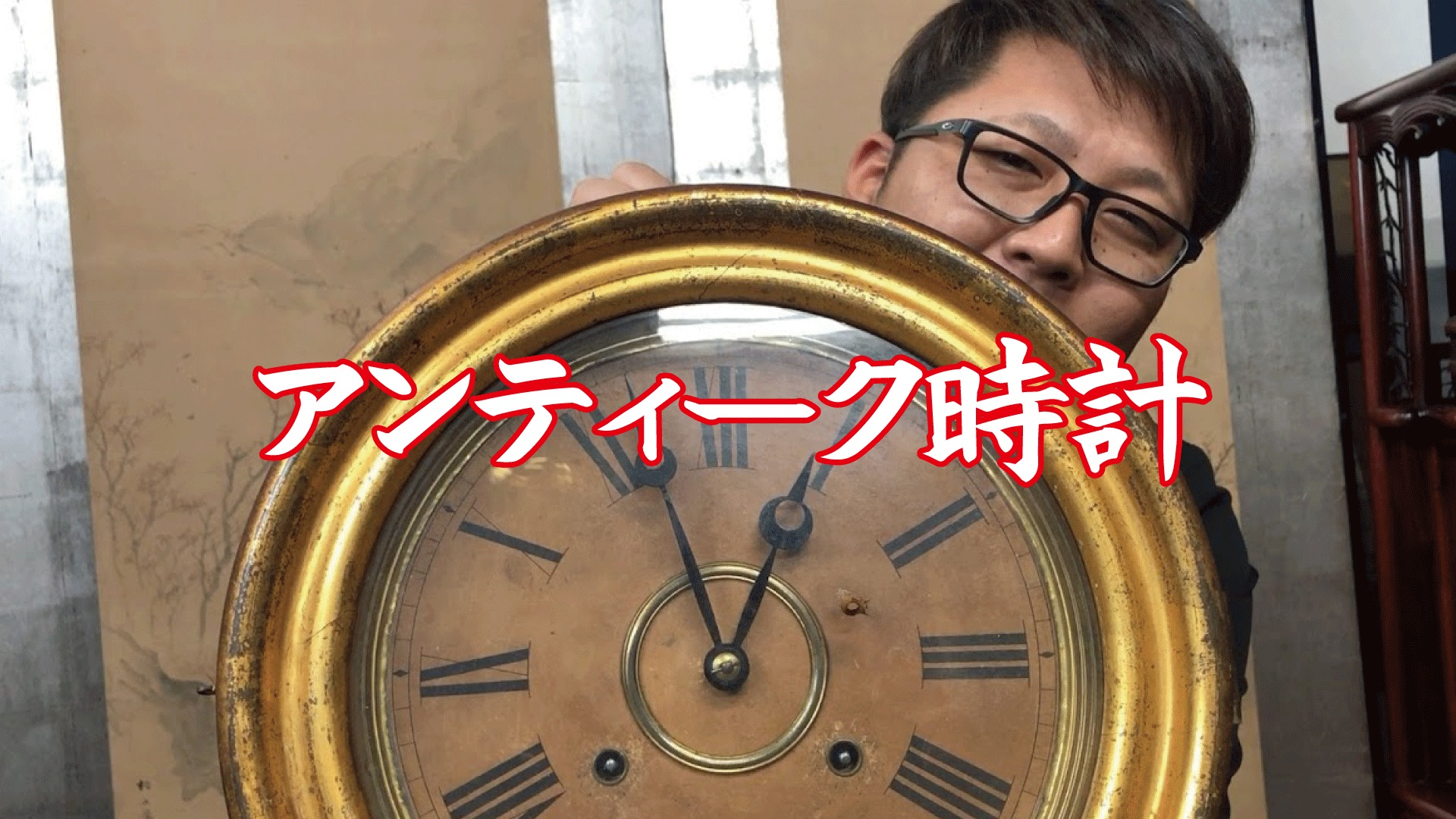 グラハムアンティーク時計