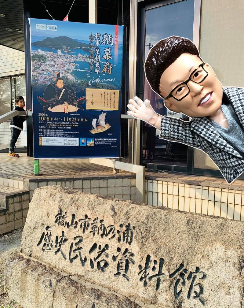 福山市歴史民俗資料館