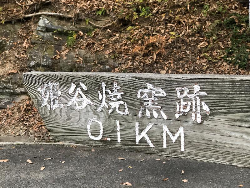 姫谷焼福山市
