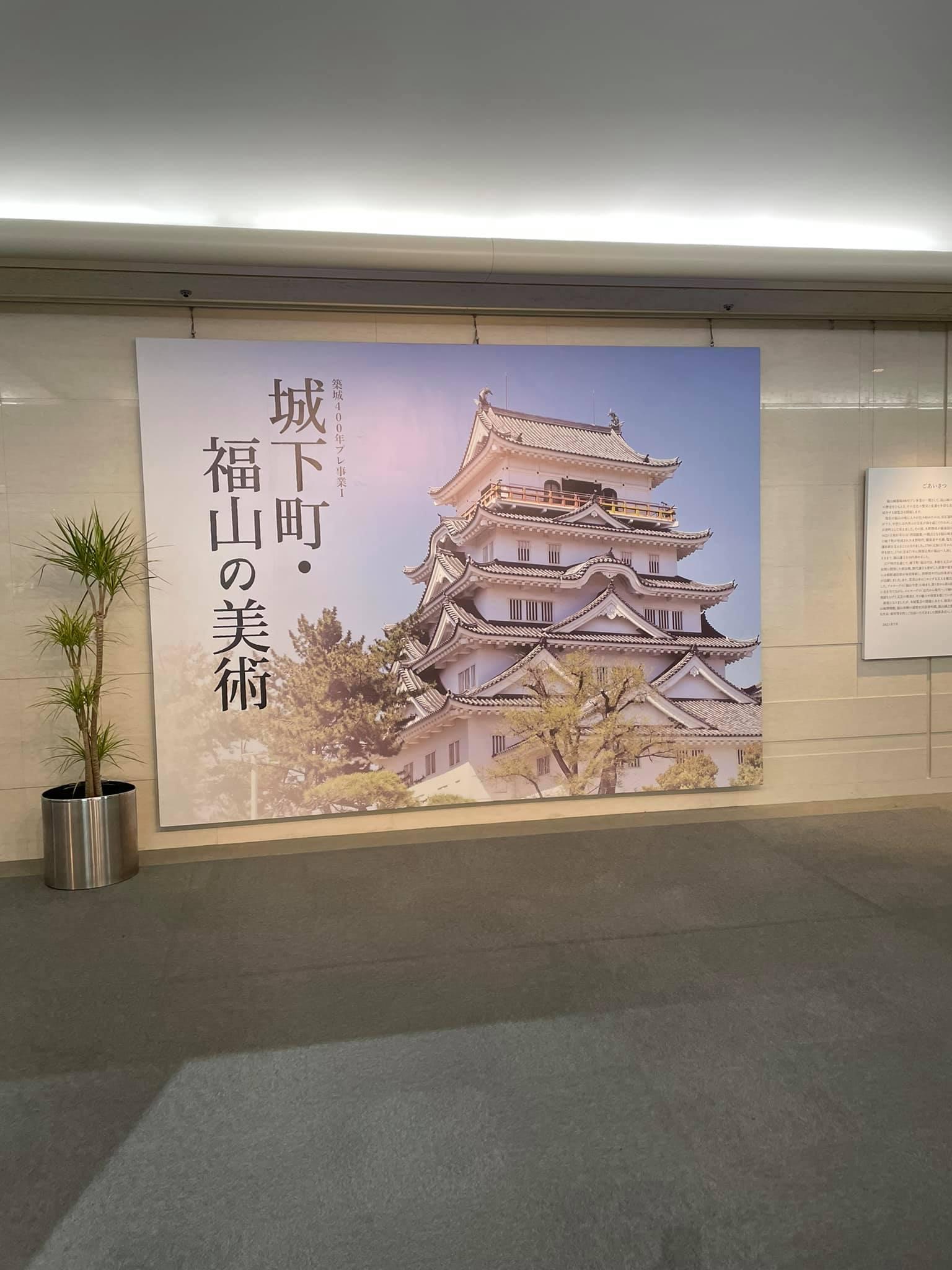 ふくやま美術館城下町福山の美術