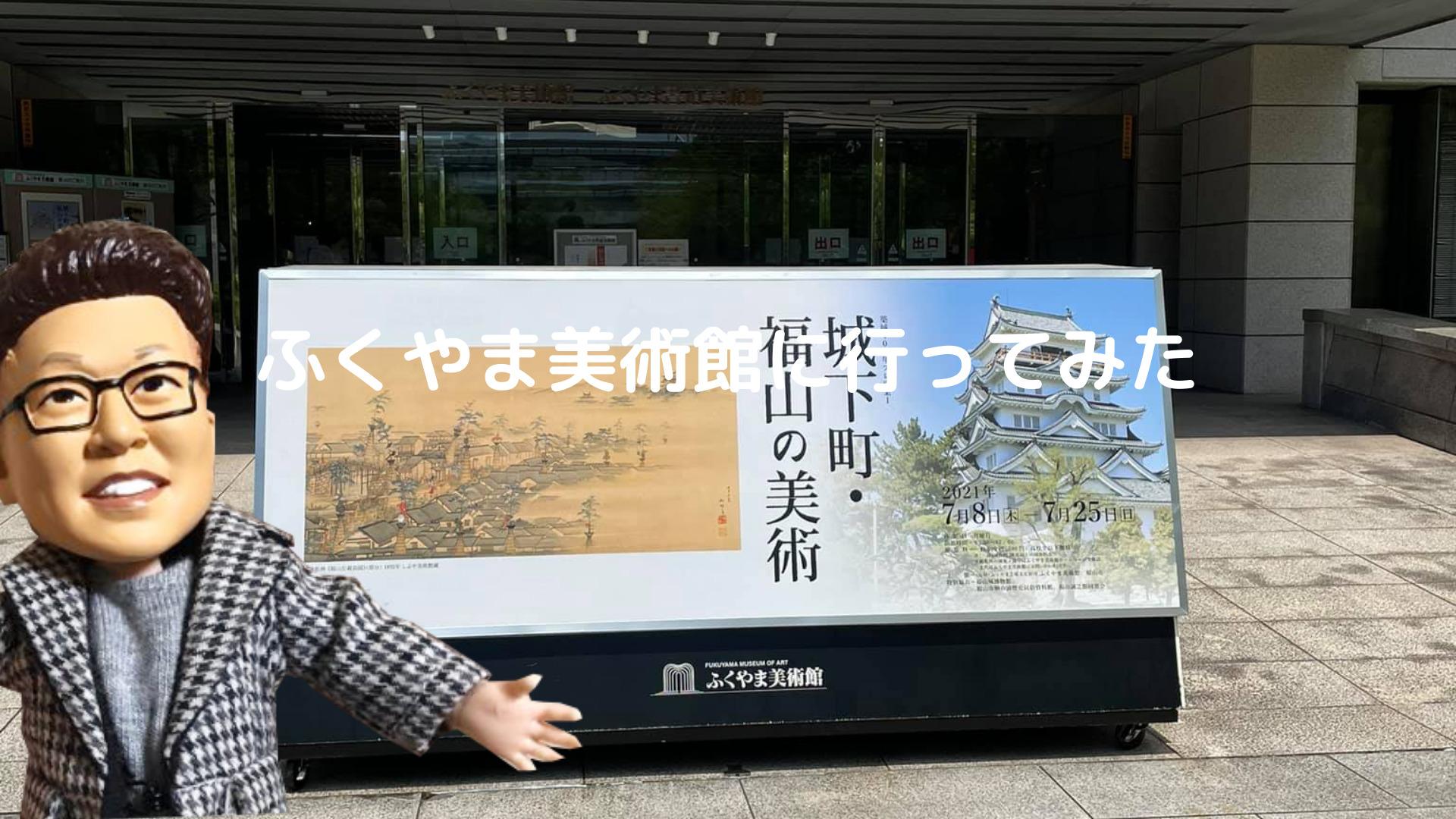 福山美術館城下町