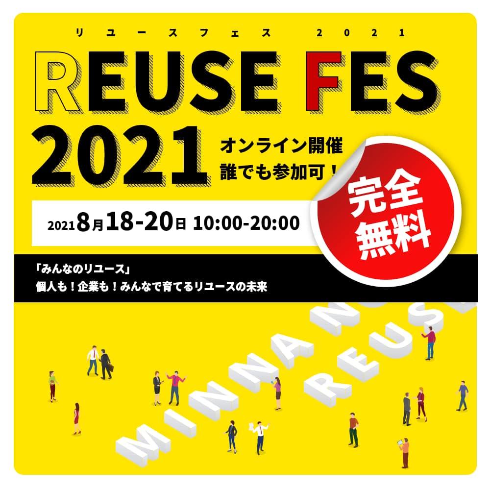 リユースフェス2021