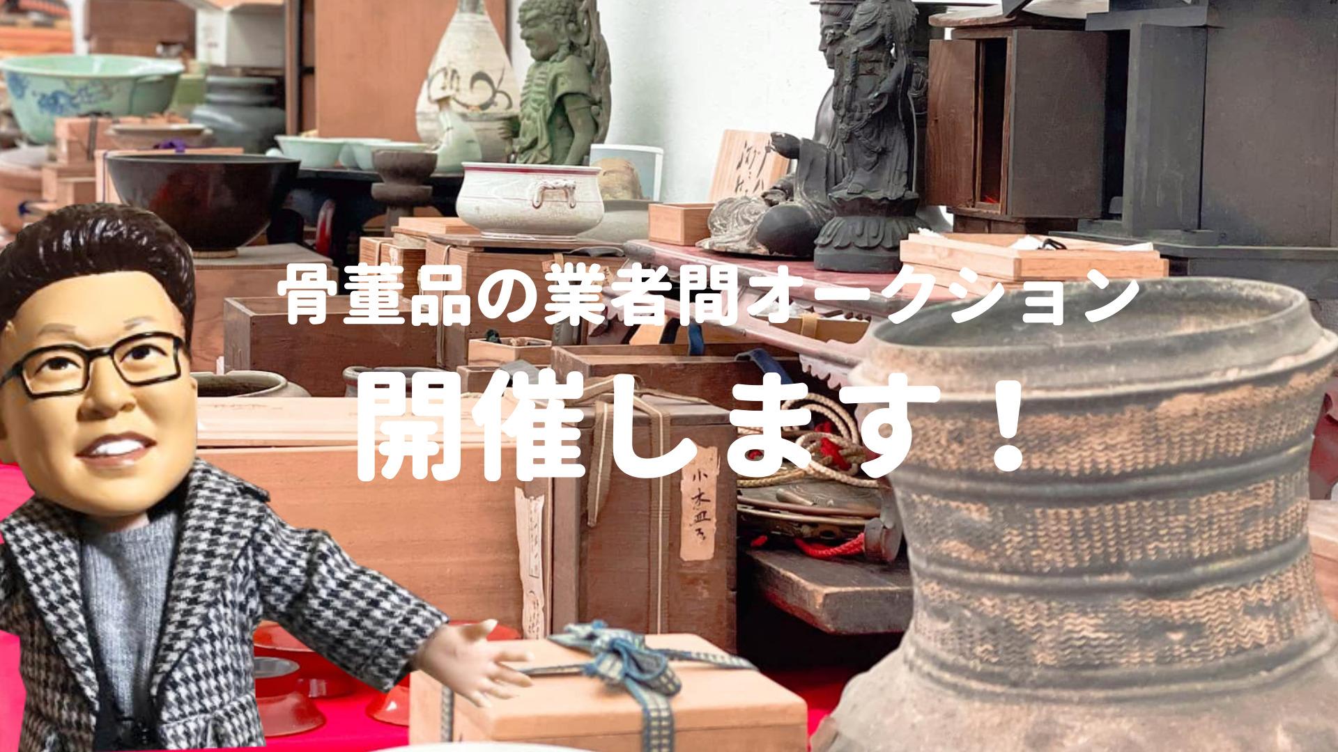 広島骨董市場