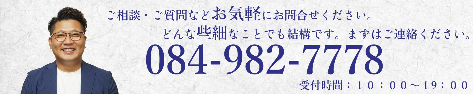 tel084-982-7778